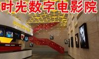 河源时光数字影院盛大试业,仅需1元,抢购河源时光数字影院电影体验票一张,2D、3D通兑,影片时间约长90分钟;数量有限,每人限购10张,请速速抢购哦!凭短信到时光数字影院兑换电影票。电影票有效期:2013年2月24日(元宵节晚起)至3月15日。