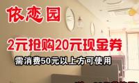"""新店开业!仅售2元,原价20元现金券依恋园:消费50元以上方可使用(注:28日前使用!)继""""甜言蜜语""""后继续甜蜜升级;"""