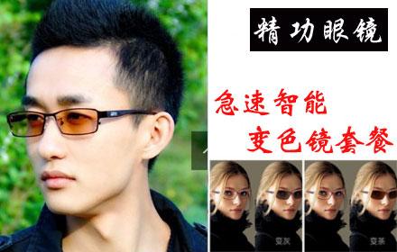 """【中山大道】""""精功眼镜""""变色镜套餐。价值:511元,团购价:198元。通过ISO9001:2008国际质量体系认证,您的视力健康,我们的责任。"""