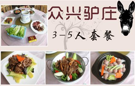 【兴源东路】仅售168元,市场价218元【众兴驴庄】3-5人套餐;