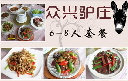 【兴源东路】仅售318元,市场价458元【众兴驴庄】6-8人套餐;