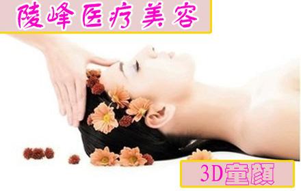【大同路】仅售3600元,市场价12000元【陵峰医疗美容】3D童颜套餐;