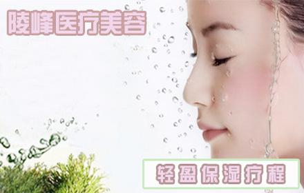 【大同路】仅售980元,市场价2680元【陵峰医疗美容】轻盈保湿疗程套餐;