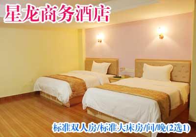 【沿江路】仅售130元,市场价338元【星龙商务酒店】标准双人房/标准大床房/间/晚(2选1)
