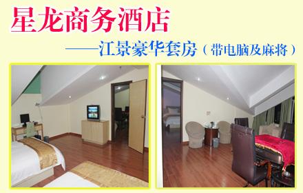 【沿江路】仅售230元,市场价438元【星龙商务酒店】江景豪华套房;