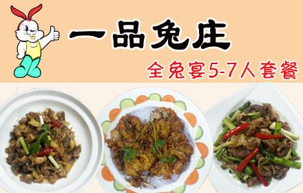【明珠花园】仅售368元,市场价520元【一品兔庄】全兔宴5-7人套餐;