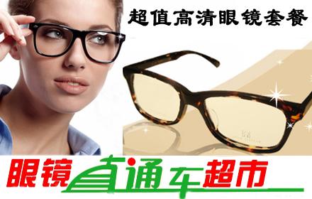 【两店通用】仅售128元,市场价371元眼镜直通车【超值高清眼镜套餐】;百家工厂直销,万种眼镜任选!