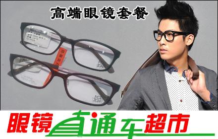 【两店通用】仅售198元,原价619元眼镜直通车【高端眼镜套餐】;百家工厂直销,万种眼镜任选!