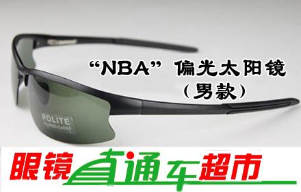 """【两店通用】仅售 158元,市场价480元眼镜直通车【""""NBA""""偏光太阳镜(男款)】:立刻拥有,驾车/户外必备潮品!"""