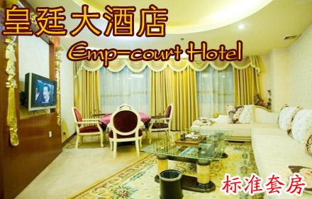 【红星路】仅售458元,市场价1120元【皇廷大酒店】标准套房/间/晚(含1份早餐);