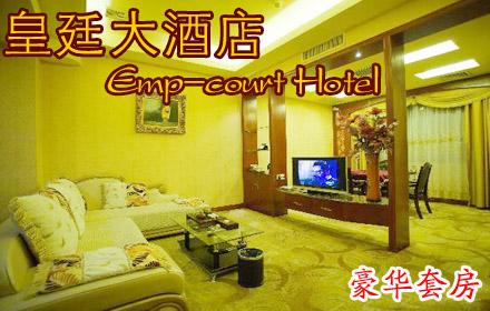 【红星路】仅售488元,市场价1333元【皇廷大酒店】豪华套房/间/晚(含1份早餐);