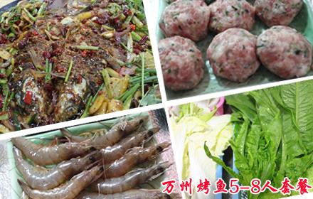 【大同路】仅售168元,市场价185元重庆麻辣烫(老字号)万州烤鱼5至8人套餐;