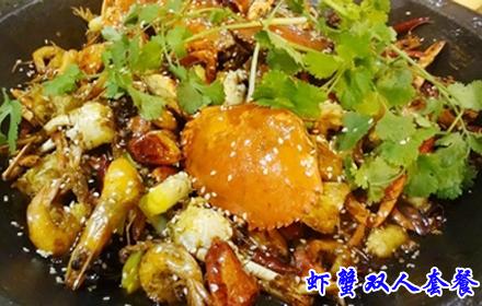 【大同路】仅售120元,市场价144元重庆麻辣烫(老字号)虾蟹双人套餐;