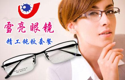 【大同路】仅售 998元,市场价1868元雪亮眼镜店【精工钝钛套餐】: