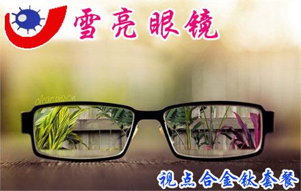 【大同路】仅售488元,市场价956元雪亮眼镜店【视点合金钛套餐】: