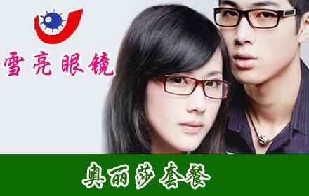 【大同路】仅售208元,市场价446元雪亮眼镜店【奥丽莎套餐】: