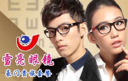 【大同路】仅售118元,市场价326元雪亮眼镜店【豪门贵族套餐】:
