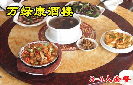【火车站】仅售150元,市场价209元【万绿康酒楼】3-4人套餐;