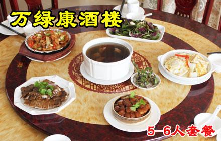 【火车站】仅售228元,市场价276元【万绿康酒楼】5-6人套餐;