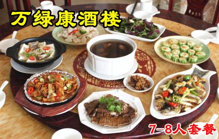 【火车站】仅售318元,市场价382元【万绿康酒楼】7-8人套餐;