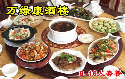 【火车站】仅售398元,市场价476元【万绿康酒楼】8-10人套餐;