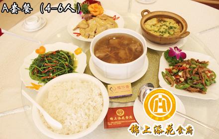 【金沟湾花园】仅售215元,可享受市场价269元锦上添花食府【A套餐(4-6人)】;