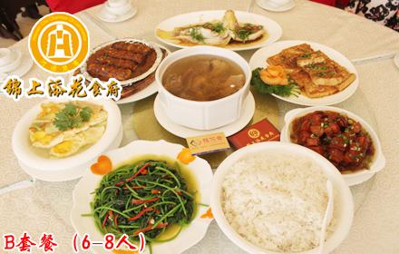 【金沟湾花园】仅售269元,可享受市场价336元锦上添花食府【B套餐(6-8人)】;