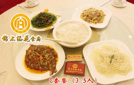 【金沟湾花园】仅售143元,可享受市场价179元锦上添花食府【C套餐(3-5人)】;