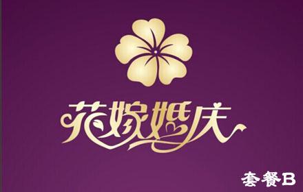 【新兴路】仅售3999元,市场价5999元【花嫁婚庆】婚礼策划套餐B;