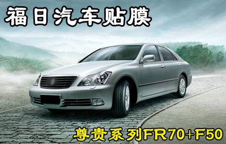 【建设大道】仅售980元,市场价2360元【福日汽车专业贴膜】尊贵系列FR70+F50套餐;质保七年!