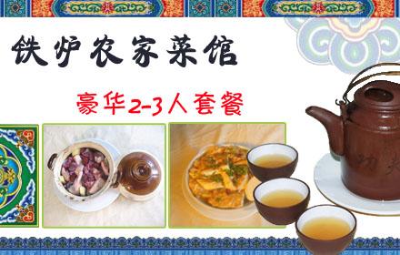 【新塘村】仅售118元,市场价148元【铁炉农家菜馆】豪华2-3人套餐;