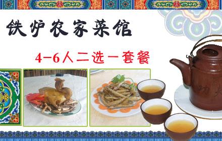 【新塘村】仅售150元,市场价199元【铁炉农家菜馆】4-6人二选一套餐;