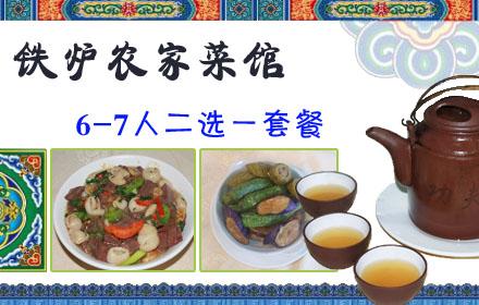 【新塘村】仅售210元,市场价282元【铁炉农家菜馆】6-7人二选一套餐;