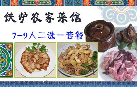 【新塘村】仅售275元,市场价352元【铁炉农家菜馆】7-9人二选一套餐;
