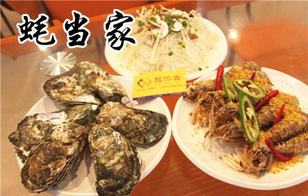 【南板桥】仅售108元,市场价129元【蠔当家】双人套餐;