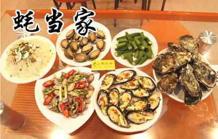 【南板桥】仅售248元,市场价268元【蠔当家】4-5人套餐;