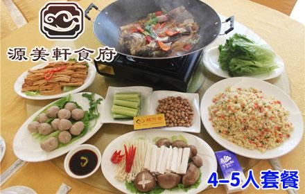 【客家公园】仅售138元,市场价233元【源美轩食府】火龙鱼火锅4-5人套餐;