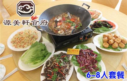 【客家公园】仅售288元,市场价397元【源美轩食府】火龙鱼火锅6-8人套餐;