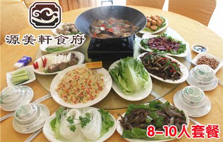 【客家公园】仅售368元,市场价579元【源美轩食府】火龙鱼火锅8-10人套餐;