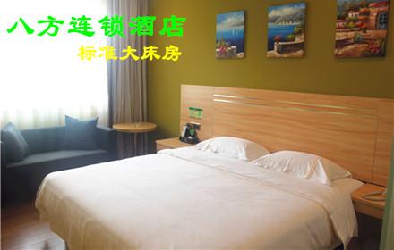 【大同路】仅售128元,市场价168元八方连锁酒店【标准大床房】