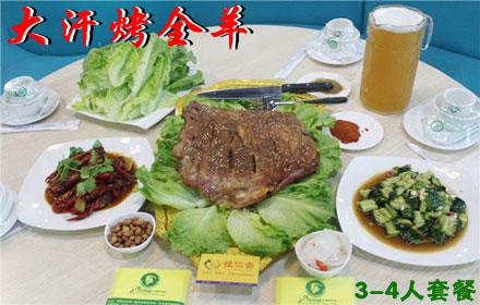 【沿江路】仅售268元,尊享市场价327元【大汗烤全羊】3-4人套餐;