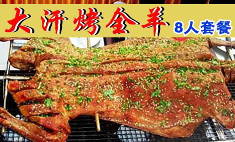 【沿江路】仅售868元,尊享市场价1068元【大汗烤全羊】8人套餐;