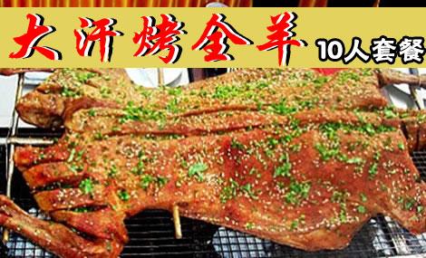 【沿江路】仅售1288元,尊享市场价1585元【大汗烤全羊】10人套餐;