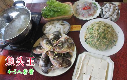 【红星路】仅售145元,市场价239元鱼头王【4-5人套餐】