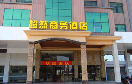 【紫金县】超然商务酒店豪华双人房,仅售158元,市场价518元