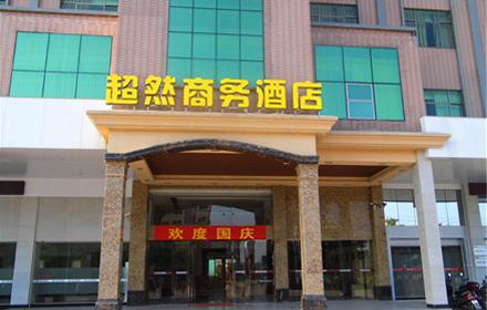 【紫金县】超然商务酒店标准双人房,仅售148元,市场价380元