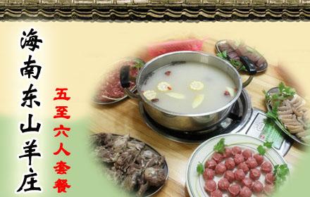 【新塘村】【海南东山羊庄】5-6人套餐;仅售278元,市场价350元