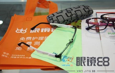 【中山大道】眼镜88仅售168元,享市场价443元风格TR90镜框+明月1.552非球面镜片套餐;节假日通用!