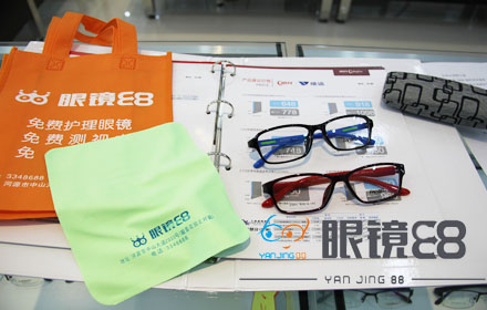 【中山大道】眼镜88仅售398元,享市场价783元风格TR90镜框+明月1.552学生镜片套餐;节假日通用!