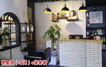 【雅居乐】利特造型明星烫(冷烫)+染套餐仅售150元,尊享市场价250元;